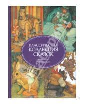 Картинка к книге Золотые сказки для детей - Классическая коллекция сказок