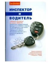 Картинка к книге За рулем - Инспектор и водитель
