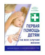 Картинка к книге Морис Кибел Дэвид, Басс - Первая помощь детям: на все случаи жизни