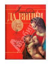 Картинка к книге Александровна Людмила Чернышева - Леонардо да Винчи