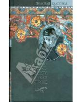 Картинка к книге де Антуан Сент-Экзюпери - Маленький принц (тв)