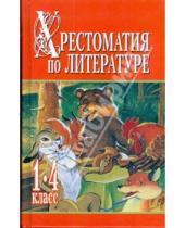 Картинка к книге Владимирович Николай Белов - Хрестоматия по литературе. 1-4 класс. В 2-х книгах. Книга 2