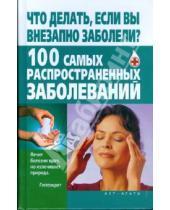 Картинка к книге Борис Джерелей Борисович, Олег Джерелей - Что делать, если вы внезапно заболели? 100 самых распространенных заболеваний
