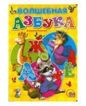 Картинка к книге Александрович Владимир Степанов - Волшебная азбука