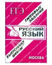 Картинка к книге ЕГЭ - ЕГЭ: Русский язык. Раздаточный материал. Экзаменационные ответы