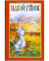 Картинка к книге Книжки-малышки - Гадкий утенок