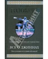 Картинка к книге Васильевич Василий Головачев - Все о джиннах