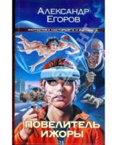 Картинка к книге Сергеевич Александр Егоров - Повелитель Ижоры