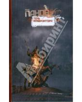 Картинка к книге Юрьевич Вадим Панов - Тень Инквизитора