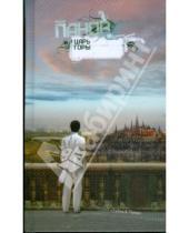 Картинка к книге Юрьевич Вадим Панов - Царь горы