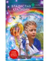 Картинка к книге Петрович Владислав Крапивин - Гваделорка