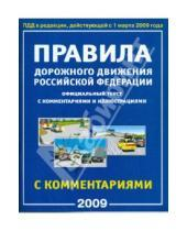 Картинка к книге Атберг 98 - Правила Дорожного Движения Российской Федерации с комментариями и иллюстрациями 2009 год