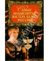 Картинка к книге О.А. Амиргамзаева - Самые знаменитые мастера балета России