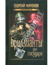 Картинка к книге Ефимович Георгий Миронов - Бриллианты для государя