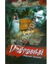 Картинка к книге Адольфович Максим Замшев - Избранный