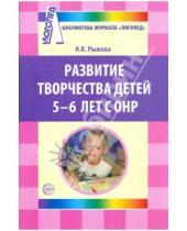 Картинка к книге Владимировна Наталья Рыжова - Развитие творчества детей 5-6 лет с ОНР