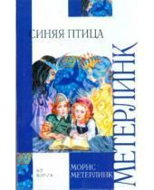 Картинка к книге Амадей Теодор Эрнст Гофман Морис, Метерлинк - Синяя птица