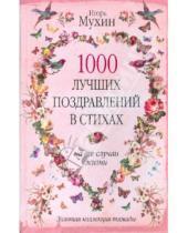 Картинка к книге Георгиевич Игорь Мухин - 1000 лучших поздравлений в стихах на все случаи жизни