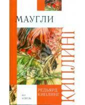 Картинка к книге Джозеф Редьярд Киплинг - Маугли: Сказки и повесть-сказка