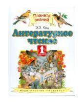 Картинка к книге Эльханоновна Элла Кац - Литературное чтение. Учебник для 1 класса четырехлетней начальной школы