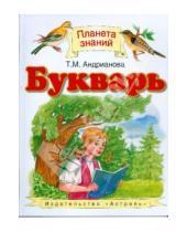 Картинка к книге Михайловна Таисия Андрианова - Букварь. 1 класс. Учебник