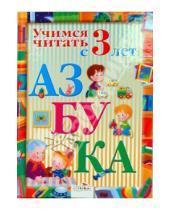 Картинка к книге Наталья Терентьева - АЗБУКА. Учимся читать с 3 лет