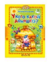 Картинка к книге Александровна Татьяна Комзалова - У кого какой домишко?
