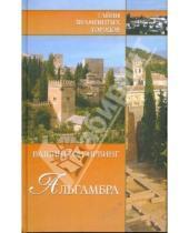 Картинка к книге Вашингтон Ирвинг - Альгамбра