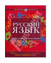 Картинка к книге Эльяшевич Дитмар Розенталь - Русский язык на отлично. Орфография и пунктуация