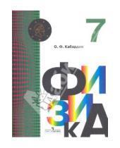 Картинка к книге Федорович Олег Кабардин - Физика. 7 класс. Учебник. ФГОС