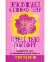 Картинка к книге Любовь Орлова - Прислушайся к своему телу и твое тело поможет