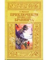 Картинка к книге Эдуард Маевский - Приключения профессора Браннича