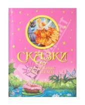 Картинка к книге Лучшие сказки для детей - Сказки зарубежных писателей