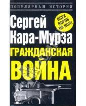Картинка к книге Георгиевич Сергей Кара-Мурза - Гражданская война