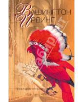 Картинка к книге Вашингтон Ирвинг - Собрание сочинений в 5-ти томах. Том 2: Альгамбра; Ньюстедское аббатство; Абботсфорд; Уолфер Руст