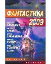 Картинка к книге А. Н. Науменко - Фантастика 2009: Выпуск 2. Змеи Хроноса