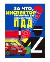 Картинка к книге Правила дорожного движения РФ - За что, инспектор? или Пособие для нарушителей ПДД