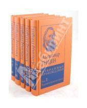 Картинка к книге Иванович Александр Герцен - Собрание сочинений в 5-ти томах