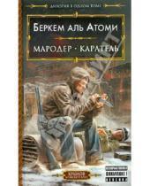 Картинка к книге Атоми аль Беркем - Мародер. Каратель
