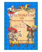 Картинка к книге Учебная литература - Хрестоматия для начальной школы. 1-4 классы