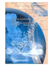 Картинка к книге Тамара Квитко - Любовь неземная, или правитель вселенной за № 2/32. Струн серебро