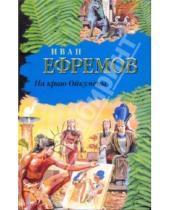 Картинка к книге Антонович Иван Ефремов - На краю Ойкумены
