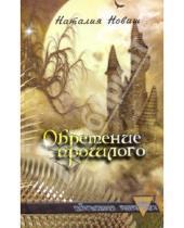 Картинка к книге Владимировна Наталия Новаш - Обретение прошлого