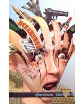 Картинка к книге Сергей Цеханский - Искажение