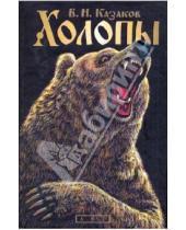 Картинка к книге Николаевич Валерий Казаков - Холопы
