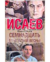Картинка к книге Семенович Юлиан Семенов - Исаев. Семнадцать мгновений весны