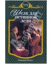 Картинка к книге Эмилия Остен - Шелк для истинной леди