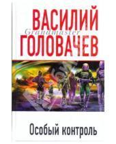 Картинка к книге Васильевич Василий Головачев - Особый контроль
