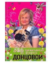 Картинка к книге Аркадьевна Дарья Донцова - 365 пожеланий от Дарьи Донцовой