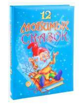 Картинка к книге Детская художественная литература - 12 любимых сказок